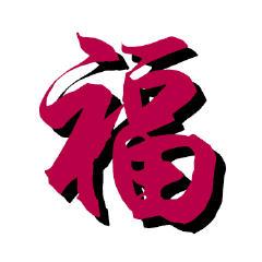 chinesische schriftzeichen symbole und japanische. Black Bedroom Furniture Sets. Home Design Ideas